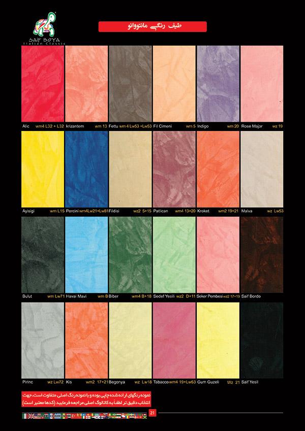 طیف رنگی mantovano