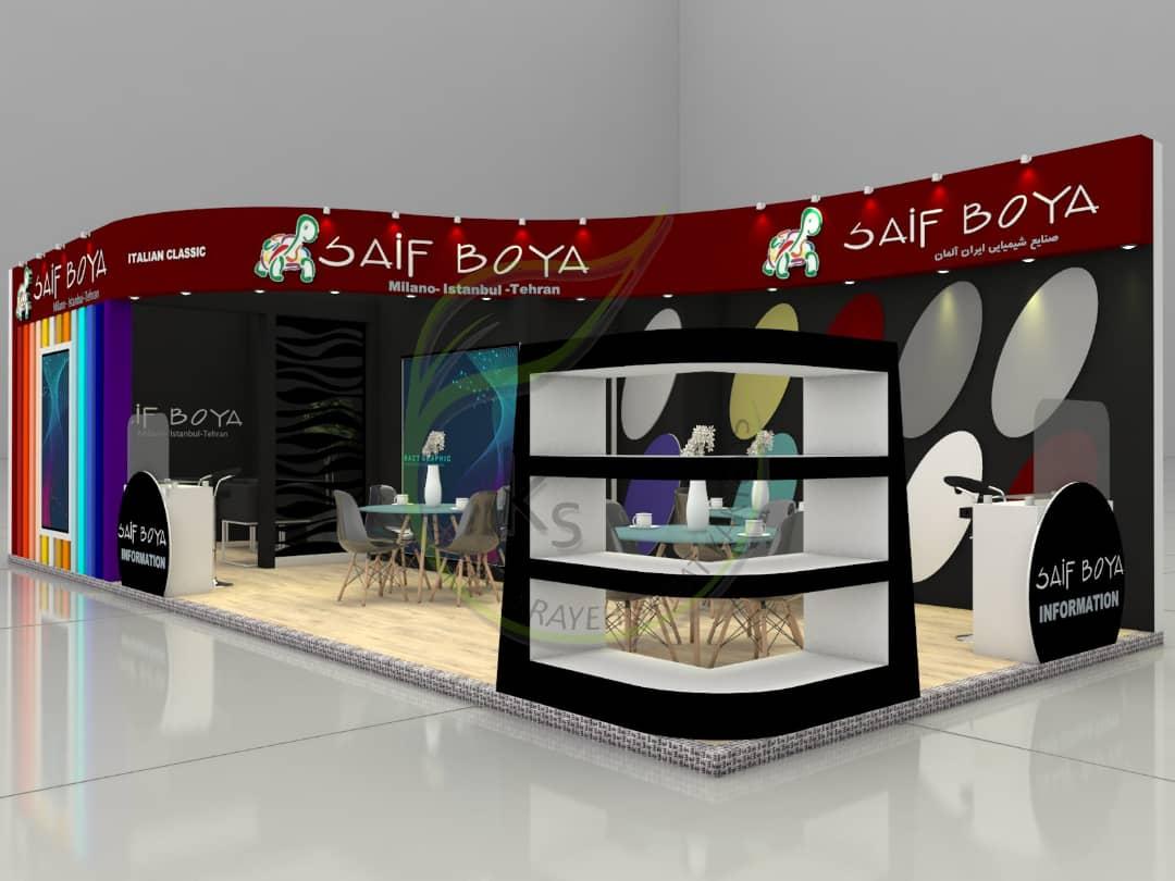 غرفه سایف بویا در نمایشگاه رنگ و رزین 99